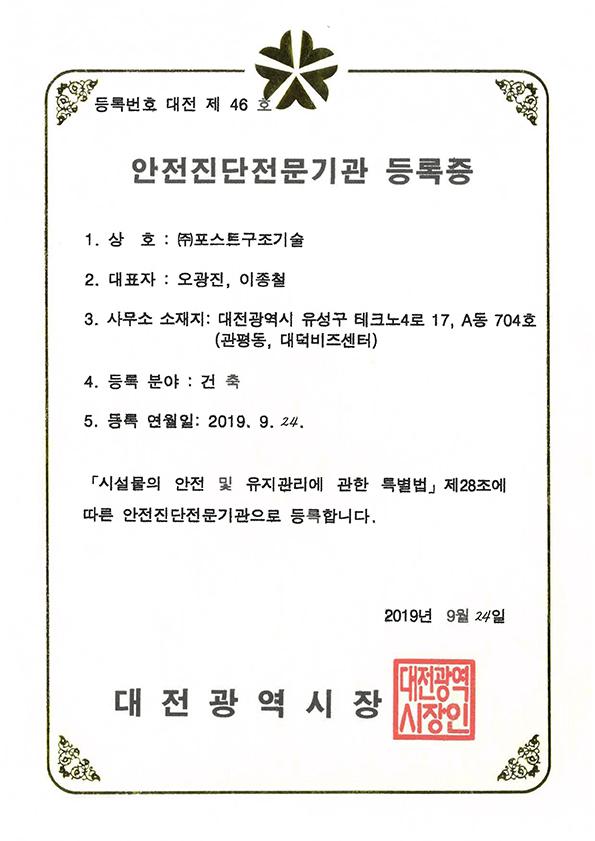 안전진단전문기관 등록증