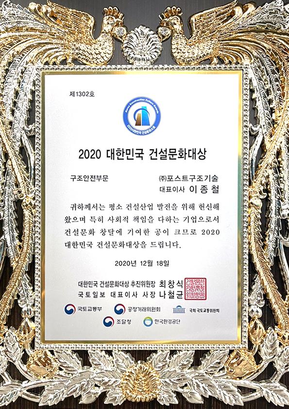 2020 대한민국 건설문화대상